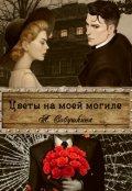 """Обложка книги """"Цветы на моей могиле"""""""