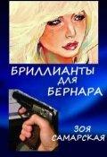"""Обложка книги """"Бриллианты для Бернара"""""""