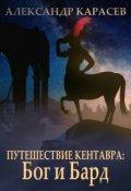 """Обложка книги """"Путешествие кентавра: Бог и Бард"""""""
