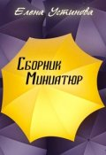 """Обложка книги """"Сборник миниатюр"""""""
