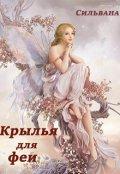 """Обложка книги """"Крылья для феи"""""""