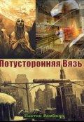 "Обложка книги ""Потусторонняя Вязь"""