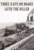 """Обложка книги """"Три дня на борту с убийцей """""""