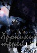 """Обложка книги """"Хроники теней"""""""