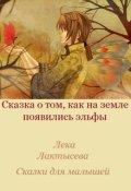 """Обложка книги """"Сказка о том, как на земле появились Эльфы"""""""