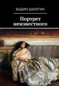 "Обложка книги ""Портрет неизвестного"""