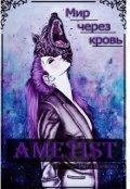 """Обложка книги """"Ametist"""""""