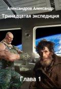 """Обложка книги """"Тринадцатая экспедиция. Глава первая"""""""