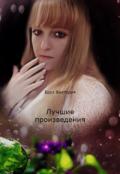 """Обложка книги """"Лучшие произведения"""""""