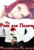 """Обложка книги """"Роза для Палача"""""""
