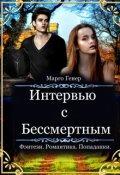 """Обложка книги """"Интервью с Бессмертным"""""""