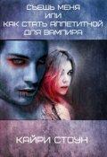 """Обложка книги """"Съешь меня или как стать аппетитной для вампира"""""""