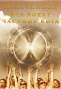 "Обложка книги ""Все хотят ""частицу Бога"""""