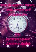 "Обложка книги "" Путешествие Джонни Дефф"""