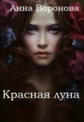 """Обложка книги """"Красная луна"""""""