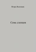 """Обложка книги """"Семь слепцов"""""""
