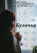 """Обложка книги """"Булочка"""""""