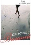 "Обложка книги ""Косточка с вишней"""