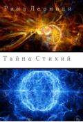 """Обложка книги """"Тайна Стихий"""""""