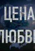 "Обложка книги ""Цена любви"""