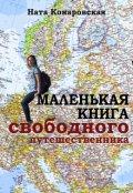 """Обложка книги """"Маленькая книга свободного путешественника"""""""