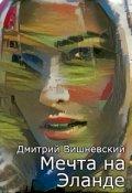 "Обложка книги ""Мечта на Эланде"""