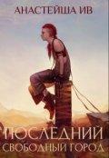 """Обложка книги """"Последний Свободный Город"""""""
