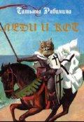 """Обложка книги """"Леди и кот"""""""
