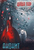 "Обложка книги ""Волчья книга. Том I. Аконит"""