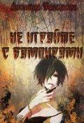 """Обложка книги """"Не играйте с вампирами"""""""