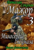 "Обложка книги ""Мажор 3: Милосердие спецназа"""