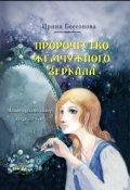 """Обложка книги """"Пророчество жемчужного зеркала"""""""