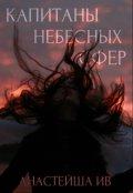 """Обложка книги """"Капитаны Небесных Сфер"""""""
