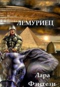 "Обложка книги ""Лемуриец"""