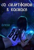 """Обложка книги """"Со смартфоном в космосе"""""""