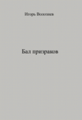 """Обложка книги """"Бал призраков"""""""