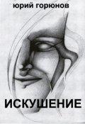"""Обложка книги """"Искушение или испытательный срок для дьявола"""""""