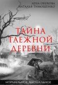 """Обложка книги """"Тайна таежной деревни"""""""