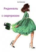 """Обложка книги """"Ридикюль с сюрпизом"""""""