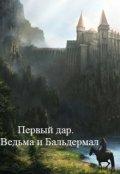"""Обложка книги """"Первый дар. Ведьма и Бальдермал"""""""