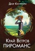 "Обложка книги ""Край Ветров: Пироманс"""