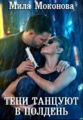 "Обложка книги ""Тени Танцуют в Полдень"""