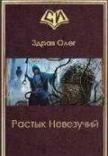 """Обложка книги """"Растык Невезучий"""""""