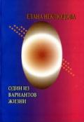 """Обложка книги """"Один из вариантов жизни"""""""