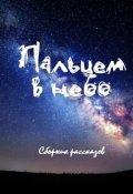 """Обложка книги """"Сборник рассказов """"Пальцем в небо"""""""""""