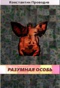 """Обложка книги """"Проект: Разумная особь"""""""