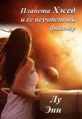 "Обложка книги ""Планета Хэсед и ее неучтенный фактор"""