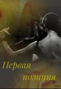 """Обложка книги """"Первая позиция"""""""