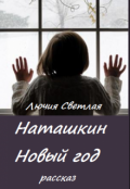"Обложка книги ""Наташкин Новый год"""