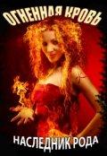 """Обложка книги """"Наследник Рода (продолжение книги """"Огненная кровь"""")"""""""